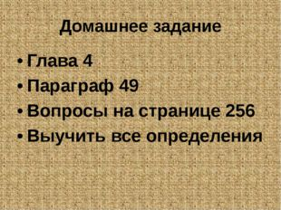 Домашнее задание Глава 4 Параграф 49 Вопросы на странице 256 Выучить все опре