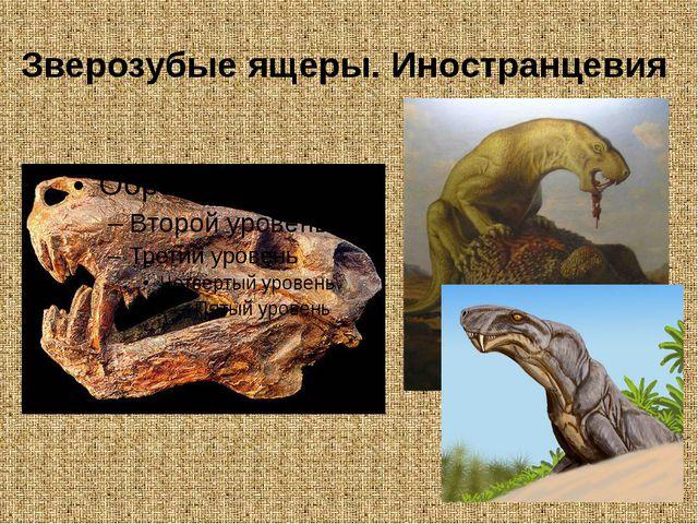 Зверозубые ящеры. Иностранцевия