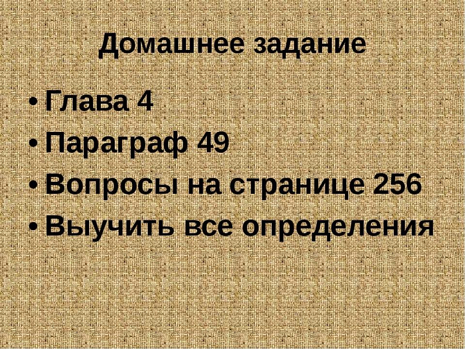 Домашнее задание Глава 4 Параграф 49 Вопросы на странице 256 Выучить все опре...