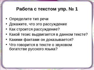 Работа с текстом упр. № 1 Определите тип речи Докажите, что это рассуждение К