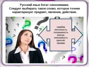 Русский язык богат синонимами. Следует выбирать такое слово, которое точнее х