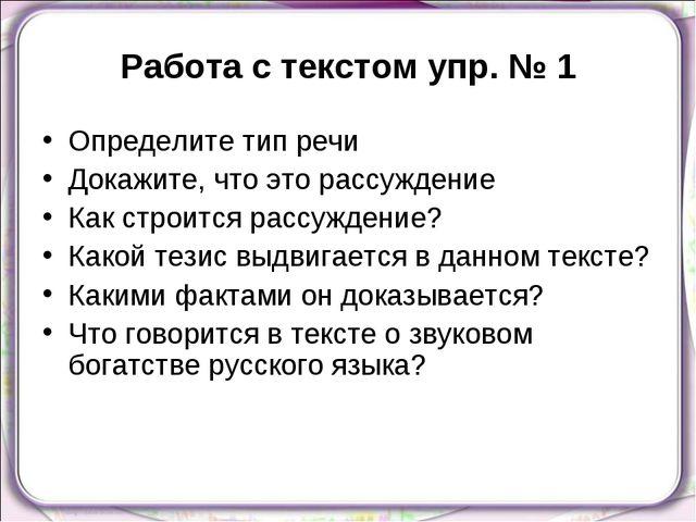 Работа с текстом упр. № 1 Определите тип речи Докажите, что это рассуждение К...