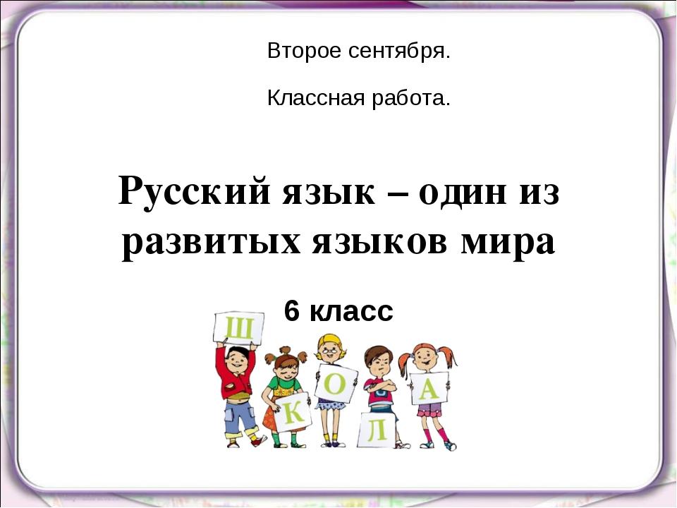 Русский язык – один из развитых языков мира 6 класс Второе сентября. Классная...