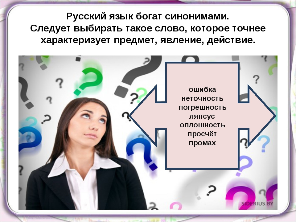 Русский язык богат синонимами. Следует выбирать такое слово, которое точнее х...