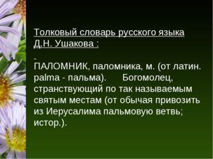 Толковый словарь русского языка Д.Н. Ушакова : ПАЛОМНИК, паломника, м. (от ла