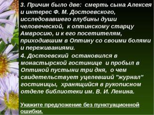 3. Причин было две: смерть сына Алексея и интерес Ф. М. Достоевского, исследо