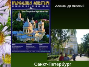 Александр Невский Санкт-Петербург