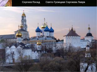 Сергеев Посад Свято-Троицкая Сергиева Лавра
