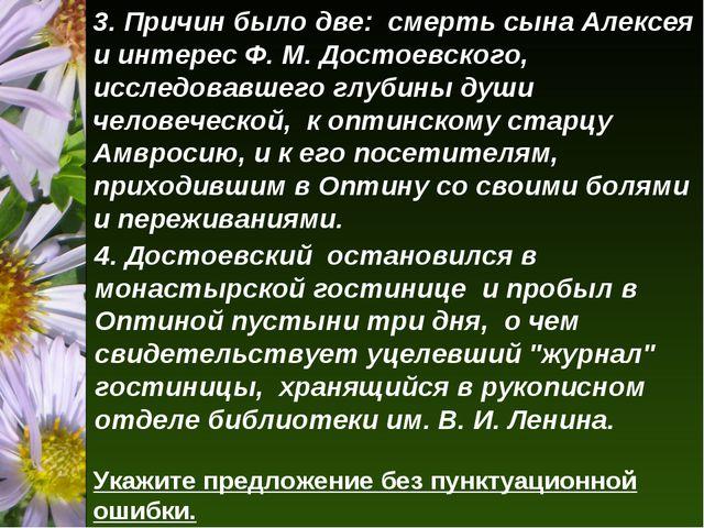 3. Причин было две: смерть сына Алексея и интерес Ф. М. Достоевского, исследо...