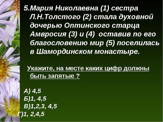 Мария Николаевна (1) сестра Л.Н.Толстого (2) стала духовной дочерью Оптинског...