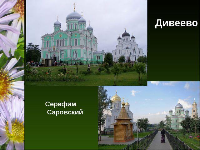 Дивеево Серафим Саровский