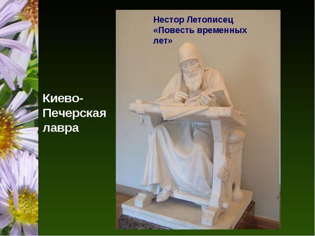 Киево- Печерская лавра Нестор Летописец «Повесть временных лет»