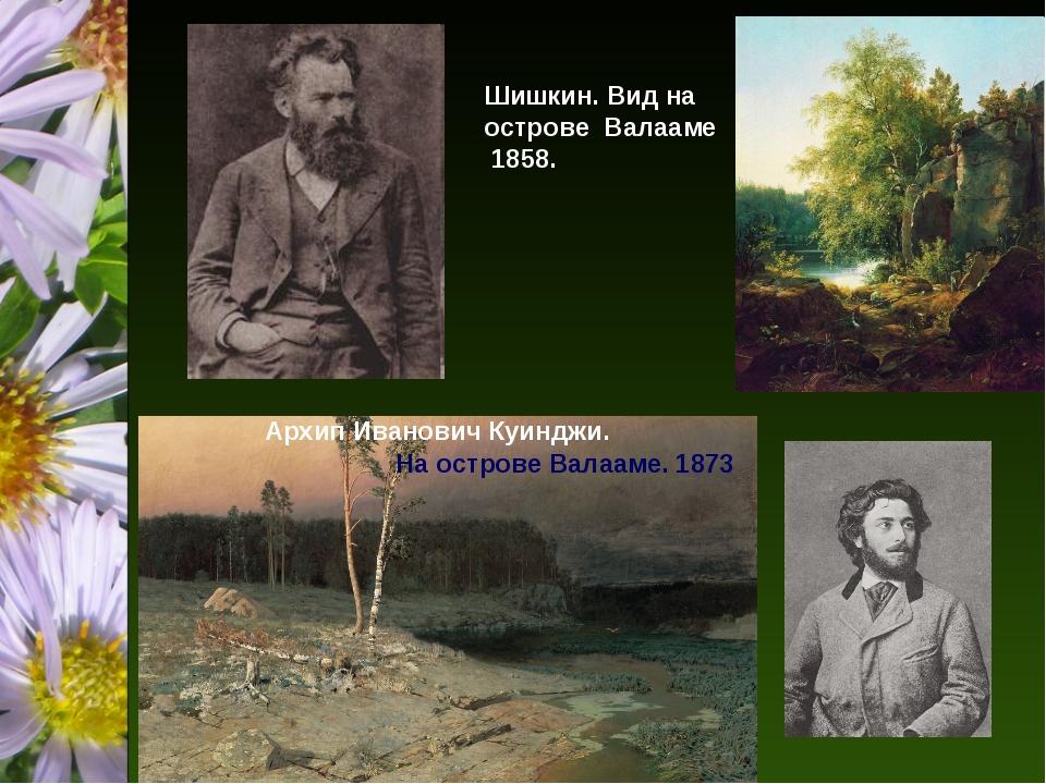 Архип Иванович Куинджи. На острове Валааме. 1873 Шишкин. Вид на острове Валаа...