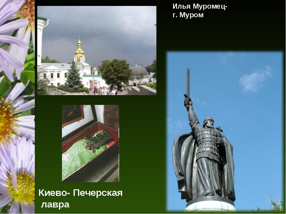 Киево- Печерская лавра Илья Муромец- г. Муром