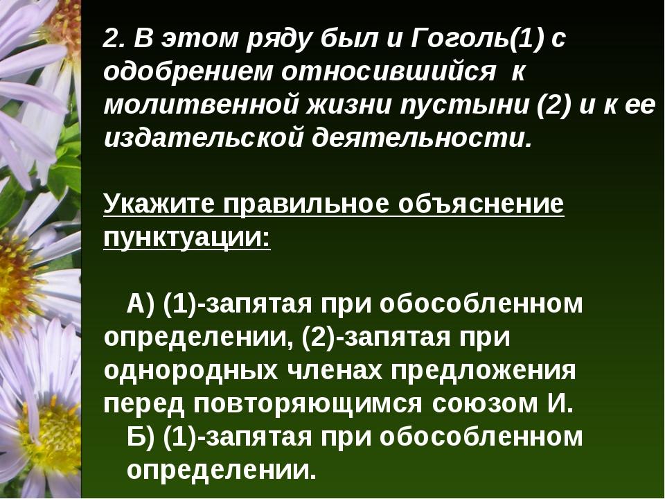 2. В этом ряду был и Гоголь(1) с одобрением относившийся к молитвенной жизни...