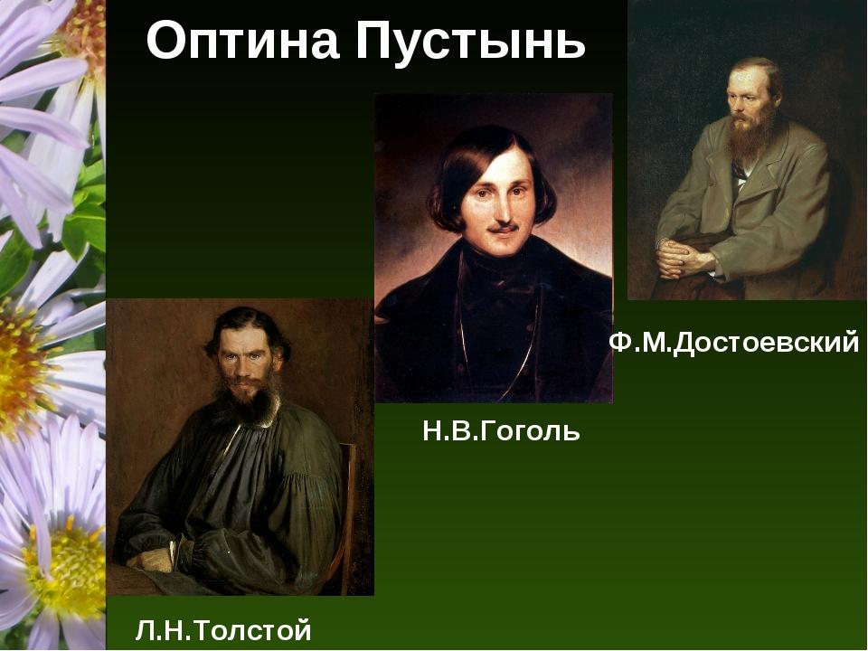 Оптина Пустынь Ф.М.Достоевский Н.В.Гоголь Л.Н.Толстой