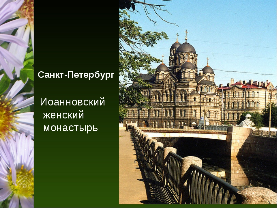 Санкт-Петербург Иоанновский женский монастырь