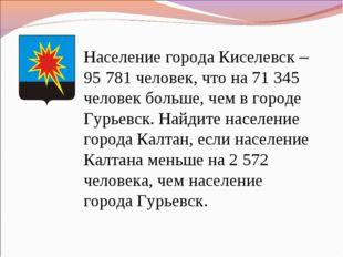 Население города Киселевск – 95781 человек, что на 71345 человек больше, ч