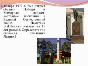 4 ноября 1977 г. был открыт обелиск Победы и Мемориал войнам-калтанцам, погиб
