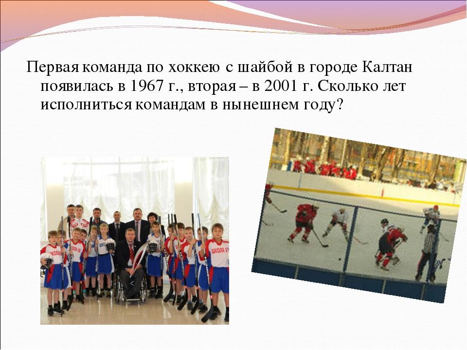 Первая команда по хоккею с шайбой в городе Калтан появилась в 1967 г., вторая...