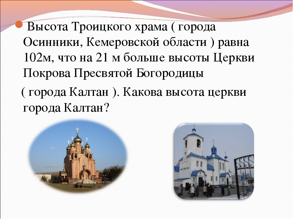 Высота Троицкого храма ( города Осинники, Кемеровской области ) равна 102м, ч...