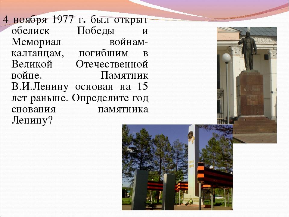 4 ноября 1977 г. был открыт обелиск Победы и Мемориал войнам-калтанцам, погиб...