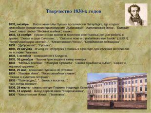 Творчество 1830-х годов 1831, октябрь - После женитьбы Пушкин поселяется в