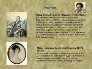 Родители Отец, Сергей Львович Пушкин (1770-1838г.) В 1796г. капитан-поручик л