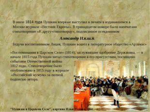 В июле 1814 года Пушкин впервые выступил в печати в издававшемся в Москве жур