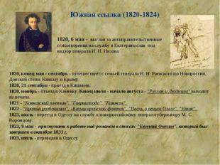 Южная ссылка (1820-1824) 1820, конец мая - сентябрь - путешествует с семьей г