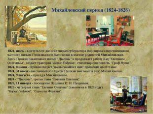 Михайловский период (1824-1826) 1824, июль - в результате доноса генерал-губе