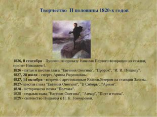Творчество II половины 1820-х годов 1826, 8 сентября - Пушкин по приказу Нико