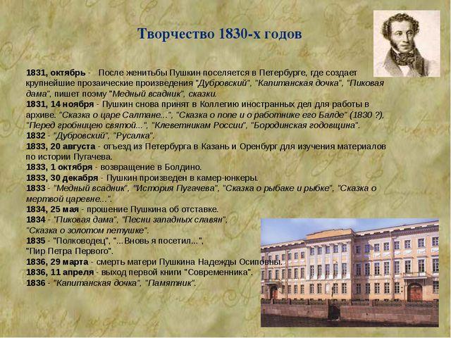 Творчество 1830-х годов 1831, октябрь - После женитьбы Пушкин поселяется в...