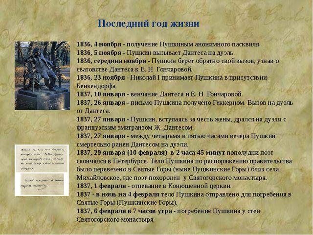 1836, 4 ноября - получение Пушкиным анонимного пасквиля. 1836, 5 ноября - Пуш...