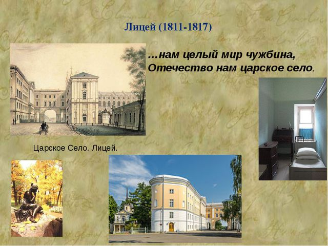 Лицей (1811-1817) …нам целый мир чужбина, Отечество нам царское село. Царское...