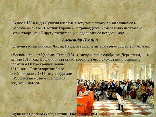 В июле 1814 года Пушкин впервые выступил в печати в издававшемся в Москве жур...
