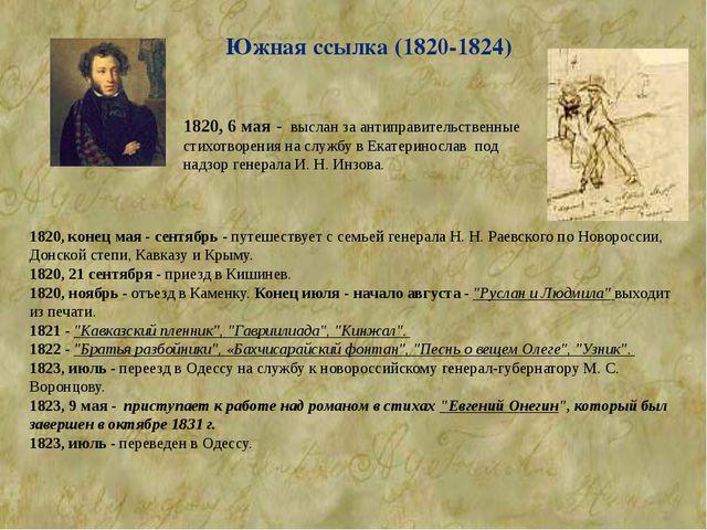 Южная ссылка (1820-1824) 1820, конец мая - сентябрь - путешествует с семьей г...