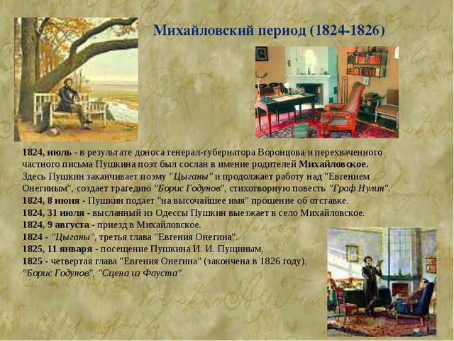 Михайловский период (1824-1826) 1824, июль - в результате доноса генерал-губе...