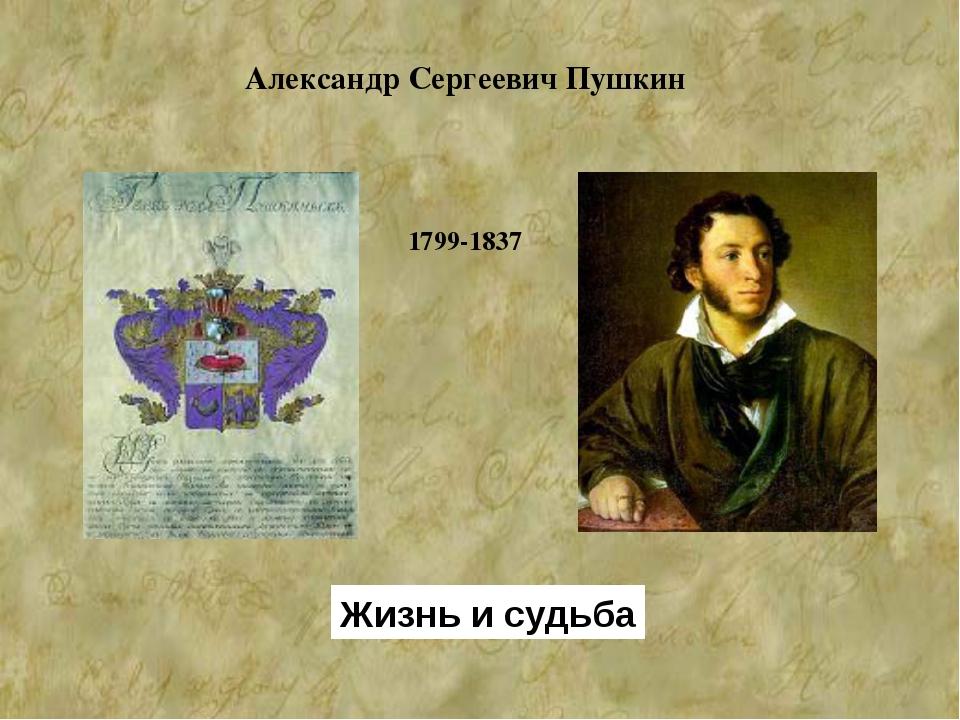 Александр Сергеевич Пушкин 1799-1837 Жизнь и судьба