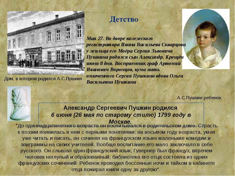 Детство Дом, в котором родился А.С.Пушкин А.С.Пушкин-ребенок Александр Сергее...