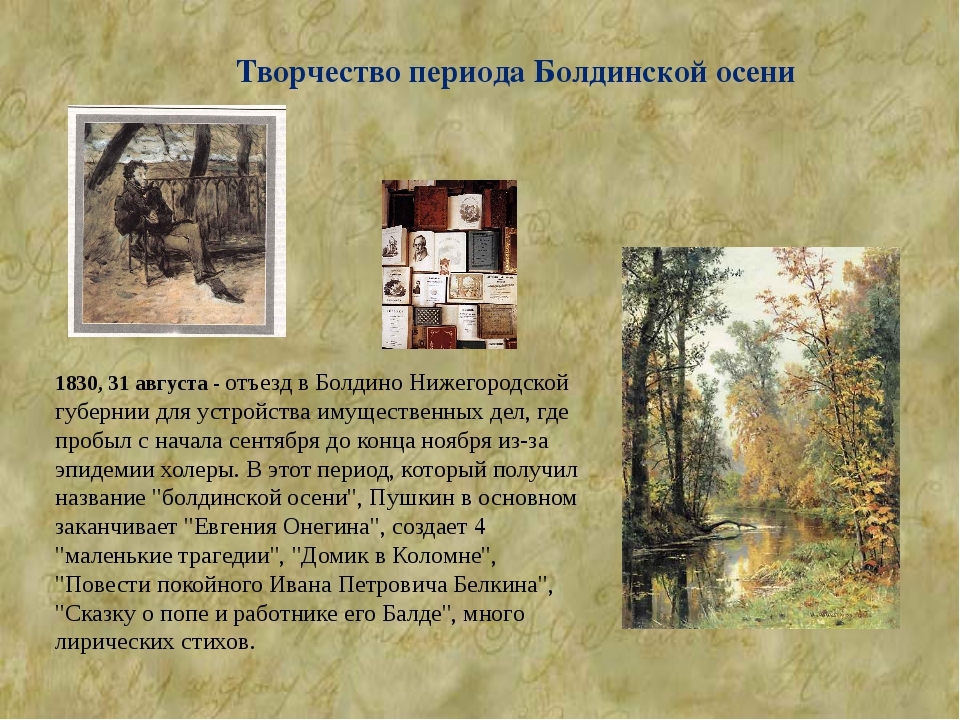 Творчество периода Болдинской осени 1830, 31 августа - отъезд в Болдино Нижег...