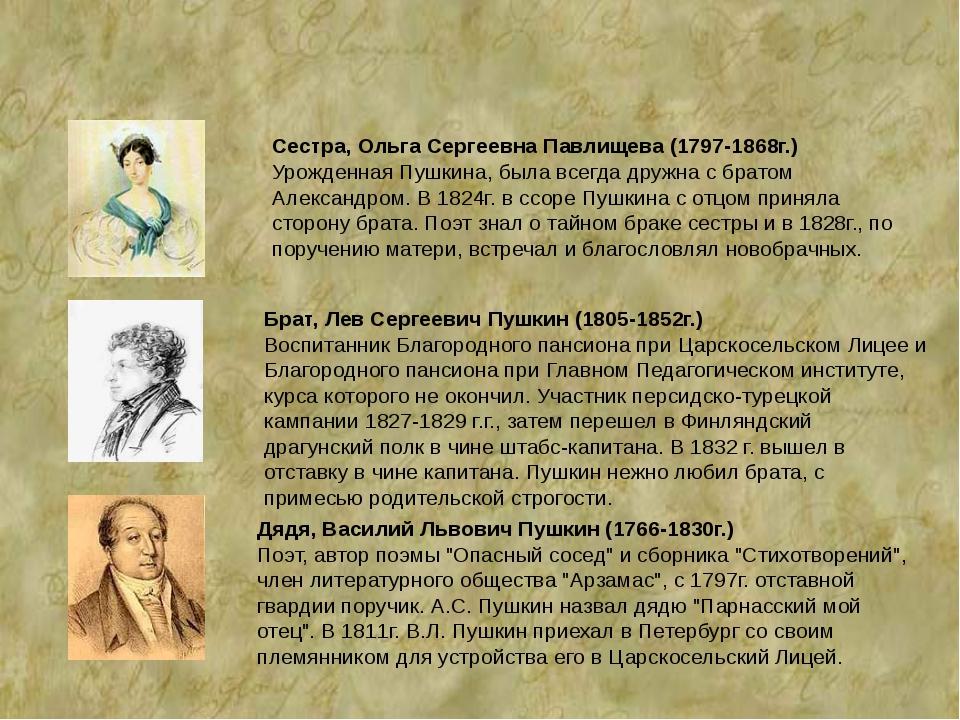 Сестра, Ольга Сергеевна Павлищева (1797-1868г.) Урожденная Пушкина, была всег...