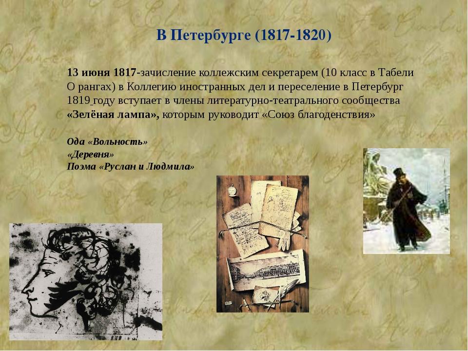 В Петербурге (1817-1820) 13 июня 1817-зачисление коллежским секретарем (10 кл...