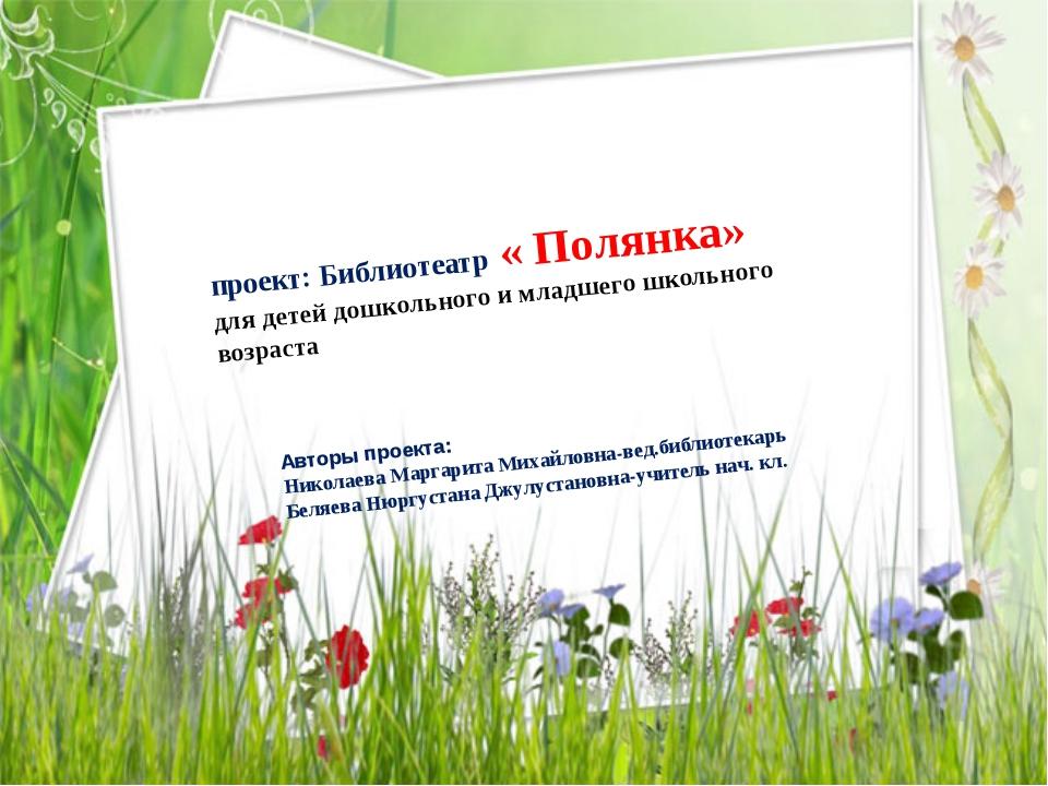 проект: Библиотеатр « Полянка» для детей дошкольного и младшего школьного воз...