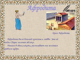 Афродита была богиней красоты и любви. Это ей отдал Парис золотое яблоко. Не