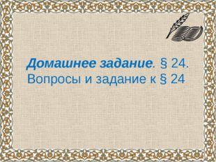 Домашнее задание. § 24. Вопросы и задание к § 24