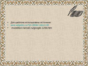 Для шаблона использованы источники: www.artgalery.ru/?id=300&ir=1&sm=95 moze
