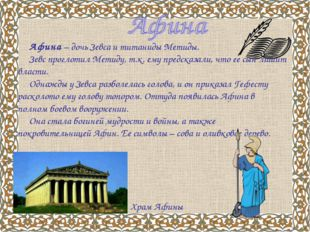 Афина – дочь Зевса и титаниды Метиды. Зевс проглотил Метиду, т.к. ему предск