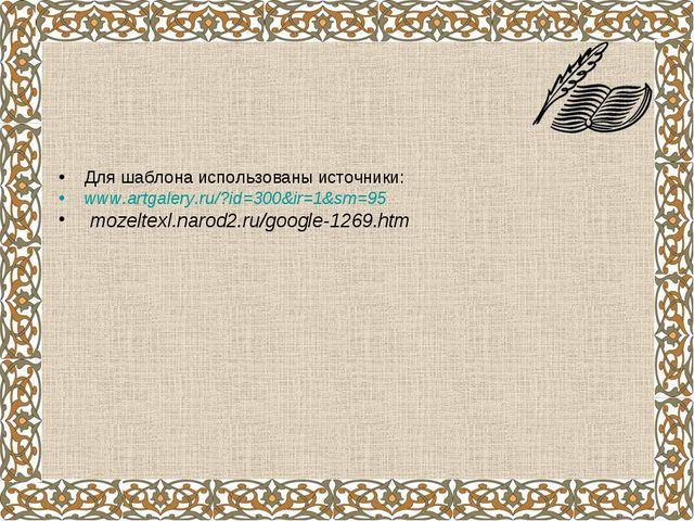 Для шаблона использованы источники: www.artgalery.ru/?id=300&ir=1&sm=95 moze...