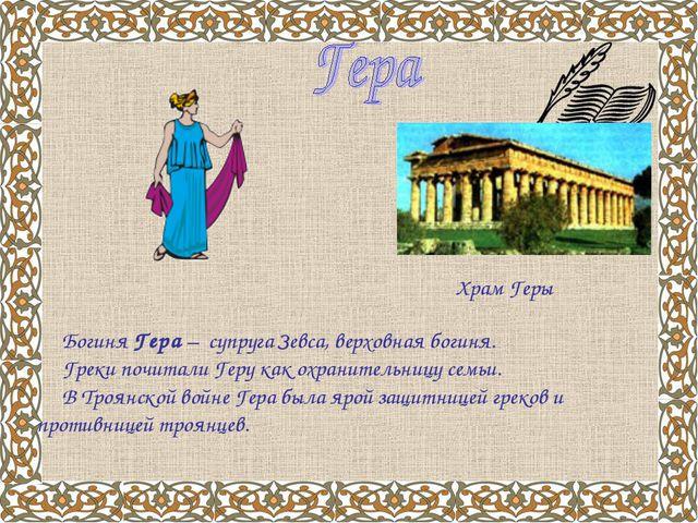 Богиня Гера – супруга Зевса, верховная богиня. Греки почитали Геру как охран...